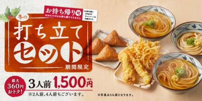 丸亀製麺の冬のうちたてセット3人前1500円など