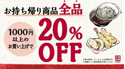 丸亀製麺1000円以上のお買い上げで20%OFF