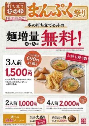 丸亀製麺の冬の打ち立てセット・まんぷく祭り