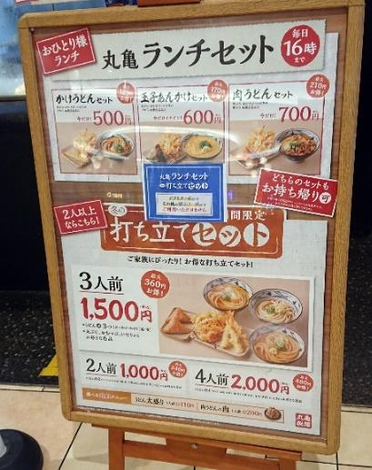丸亀製麺ランチセットと冬の打ち立てセットの看板