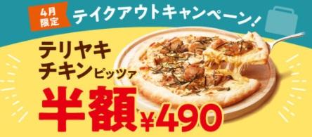 ココス「テイクアウトキャンペーン、てりやきチキンピザ半額490円」2021年4月
