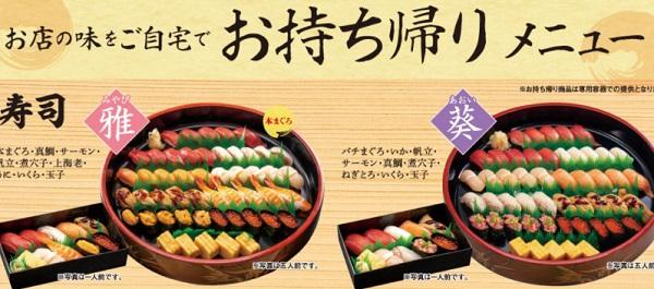 藍屋「テイクアウト寿司」