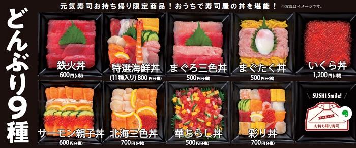 元気寿司のテイクアウト「どんぶり9種類」