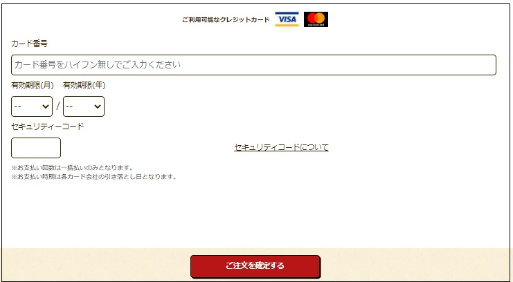 スシローの持ち帰りネット注文クレジットカード情報入力