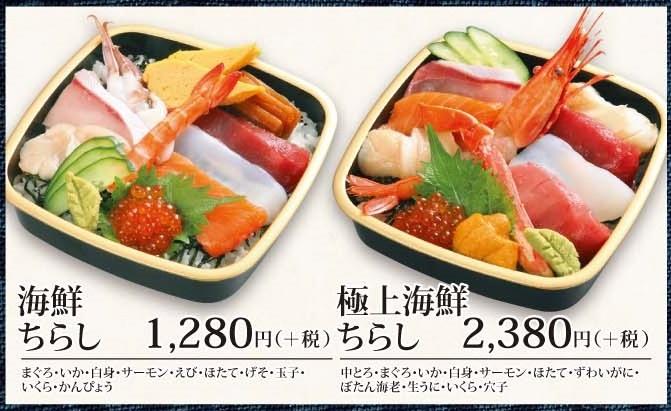 がってん寿司のテイクアウト「海鮮ちらし2種」