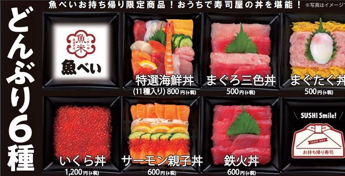 魚べいのテイクアウト「どんぶり6種類」