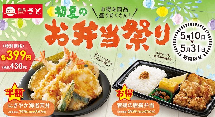 和食さとのお持ち帰り「初夏のお弁当祭り」
