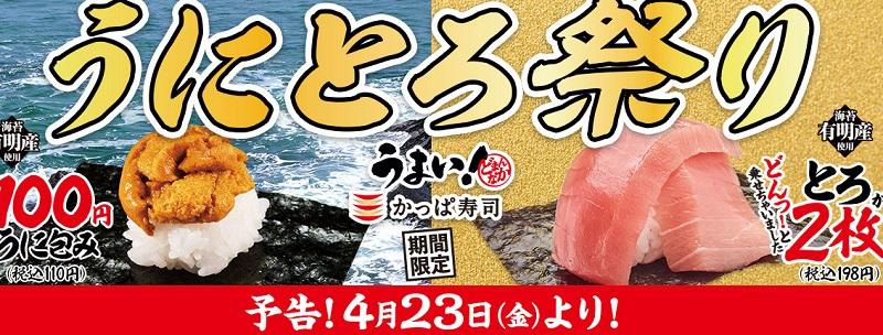かっぱ寿司「うにとろ祭り」2021年4月23日