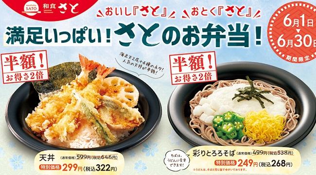 和食さとのお持ち帰りキャンペーン2021年6月