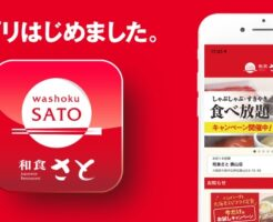 和食さと公式アプリ