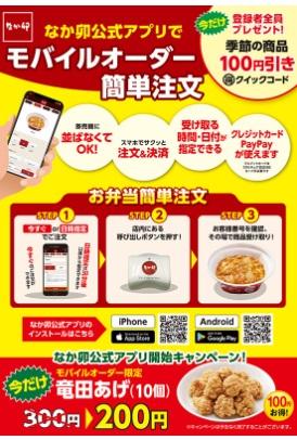 なか卯モバイルオーダーで竜田揚げが100円引き200円