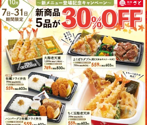 和食さとテイクアウトキャンペーン2021年10月